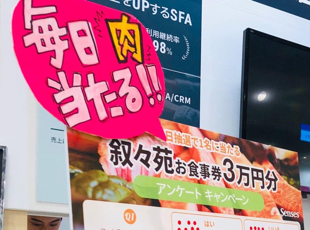 【Web 販促 EXPOレポート】焼肉アンケートで祭り化?|mazrica times|3