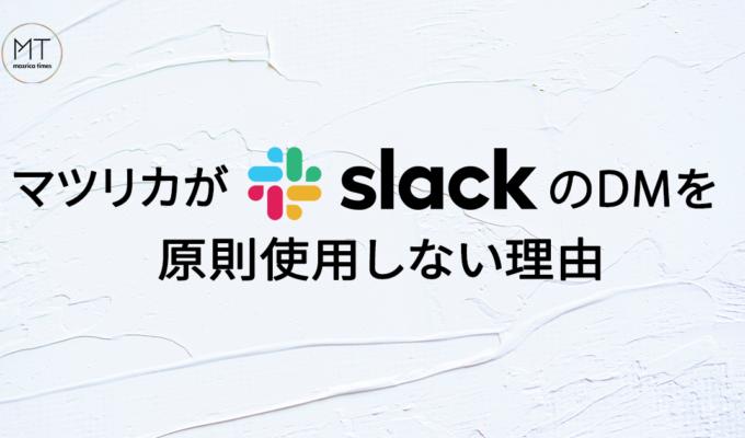 マツリカがSlackのDMを原則使用しない理由