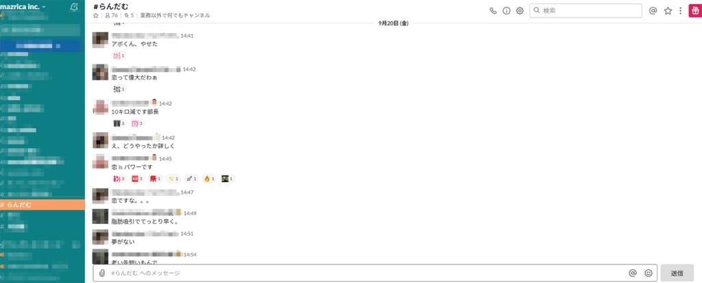 マツリカがSlackのDMを原則使用しない理由|mazrica times|2