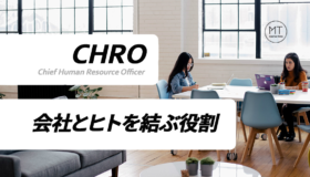 CHRO(シーエイチアールオー)とは 今求められる理由と役割を徹底解説