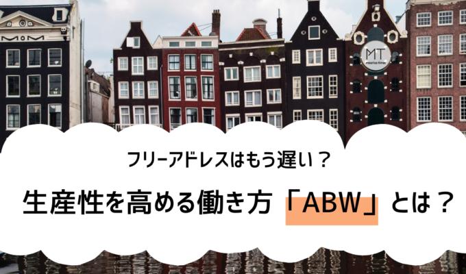 ABW(アクティビティーベースドワーキング)とは|生産性を高める未来の働き方