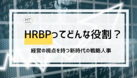 HRBPってどんな役割?経営の視点を持つ新時代の戦略人事