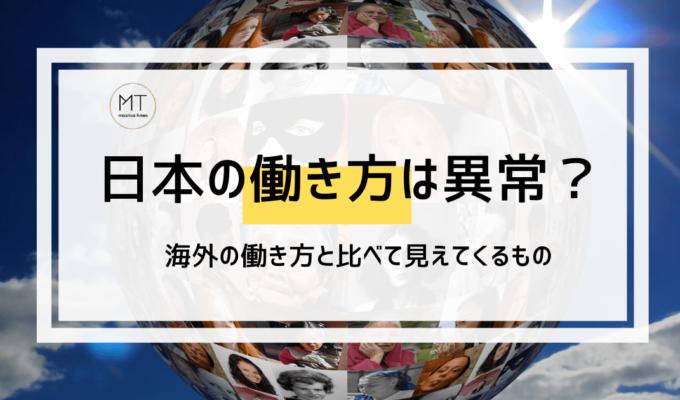 日本の働き方はおかしい?海外の働き方と比べて見えてくる違いや問題