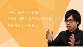 6つの組織で活動するパラレルワーカー高島さんが語る。パラレルキャリアを両立する、継続するコツとは?