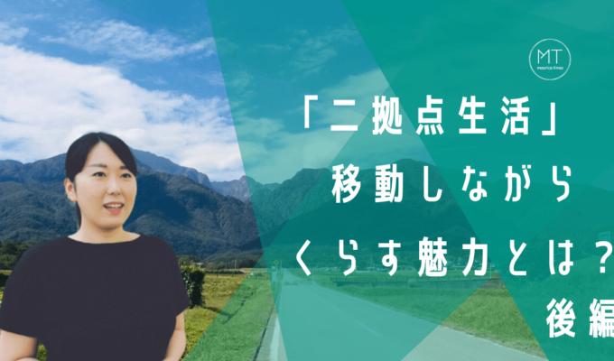 なぜ二拠点生活をはじめた?東京と山梨を行き来する辻さんが語る、移動しながら過ごすくらし方の魅力 ー後編ー