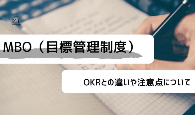 MBO(目標管理制度)とは|OKRとの違いや注意点について