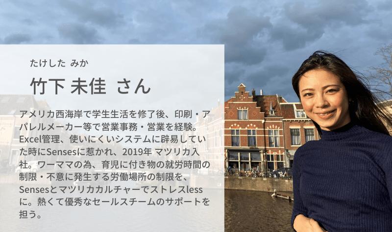 会社員をしながら「海外リモートワーク」で生活が豊かに。マツリカの竹下さんがオランダへ移住した理由とは?